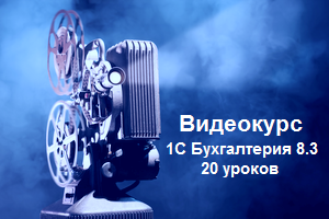 видео курс авторский галина курченко 1с бухгалтерия 8.3 купить заказать смотреть