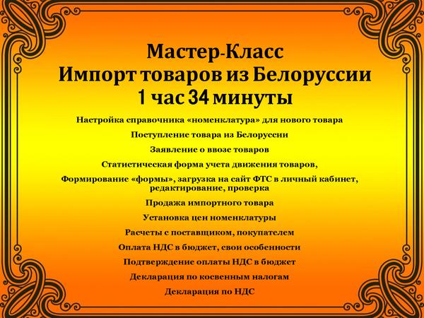Импорт товаров из Беларуси учет