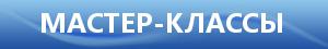мастер-класс импорт из Белоруссии, учет у турагента на УСН, видео уроки 1С Бухгалтерия 8.3 смотреть, заказать, купить, онлайн обучение