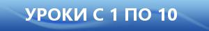 Видео уроки 1С бухгалтерия 8.3 с 1 по 10 онлайн обучение дистанционный курс 1с