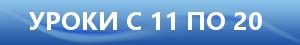 Видео уроки 1С Бухгалтерия 8.3 с 11 по 20 онлайн обучение бухгалтерский курс заказать купить смотреть