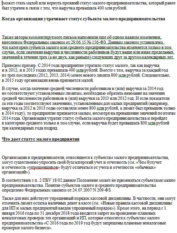 бухгалтерские услуги восстановление учета сдача отчетности Чехов 8-916-252-57-10 удаленно дистанционно