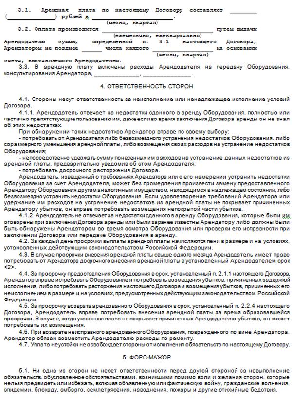 договор аренды оборудования скачать бесплатно бухгалтерское сопровождение в Москве