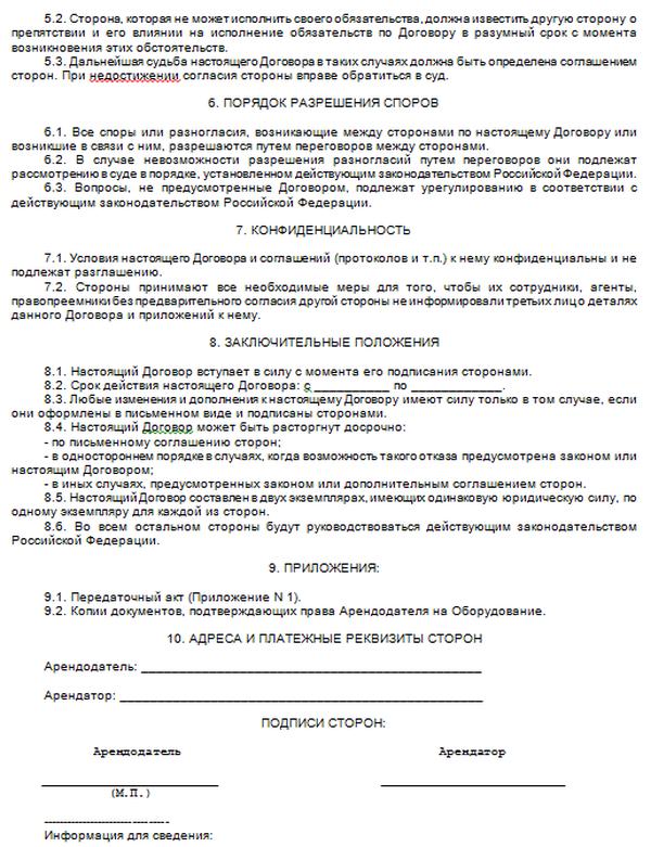 договор аренды оборудования подготовка договоров ведение бухгалтерского учета аудит в Чехове