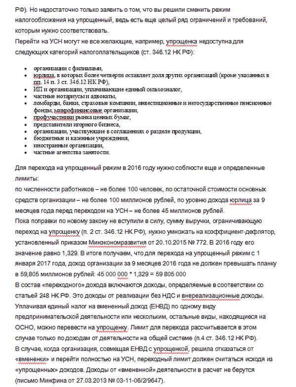 Бухгалтерское сопровождение ООО и ИП, восстановление учета Реутов 8-916-252-57-10 частный бухгалтер