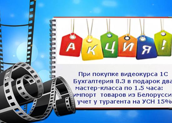 Акция при покупке видеокурса 1С Бухгалтерия 8.3