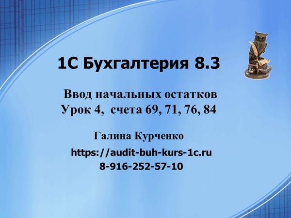 Ввод начальных остатков, урок 4, счета 69, 71, 76, 84