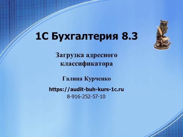 Смотреть бесплатный видео урок 1С Бухгалтерия 8.3