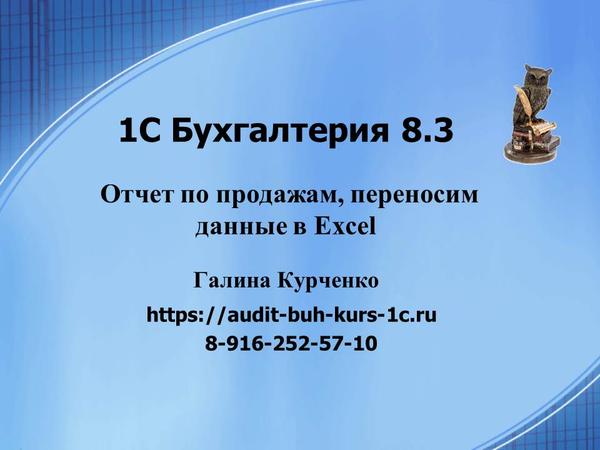 Отчет по продажам, переносим данные из 1С в Excel