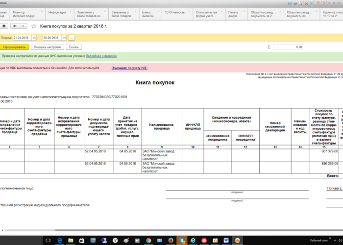 Импорт товаров из Белоруссии