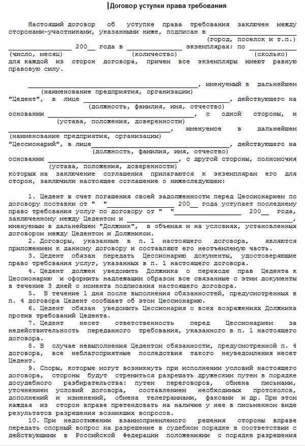 Договор уступки права требования стр.1