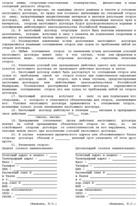 Договор уступки права требования стр.2
