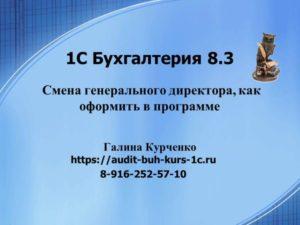 Смена генерального директора, как оформить в программе 1С Бухгалтерия 8.3