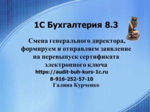 Формирование заявление о смене генерального директора