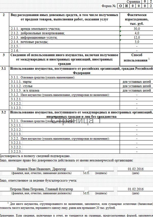 ФОРМА ОН0001 НОВЫЙ БЛАНК 2016 СКАЧАТЬ БЕСПЛАТНО