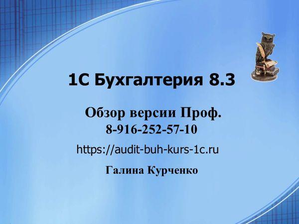 Обзор версии Проф. 1С Бухгалтерия 8.3
