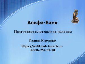 Альфа-Банк, платежки по налогам
