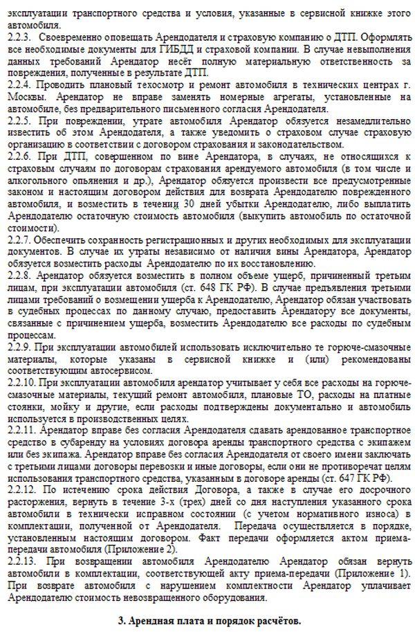Договор аренды автомобиля без экипажа2