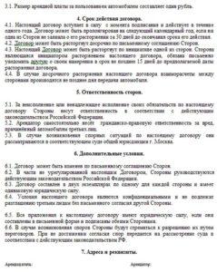 Договор аренды автомобиля без экипажа3