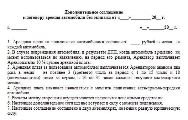 Договор аренды автомобиля без экипажа6