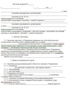 Договор подряда 1