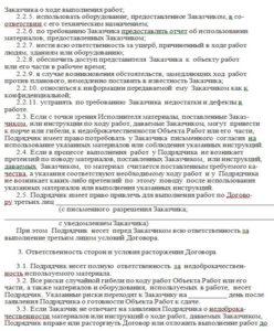 Договор подряда 2