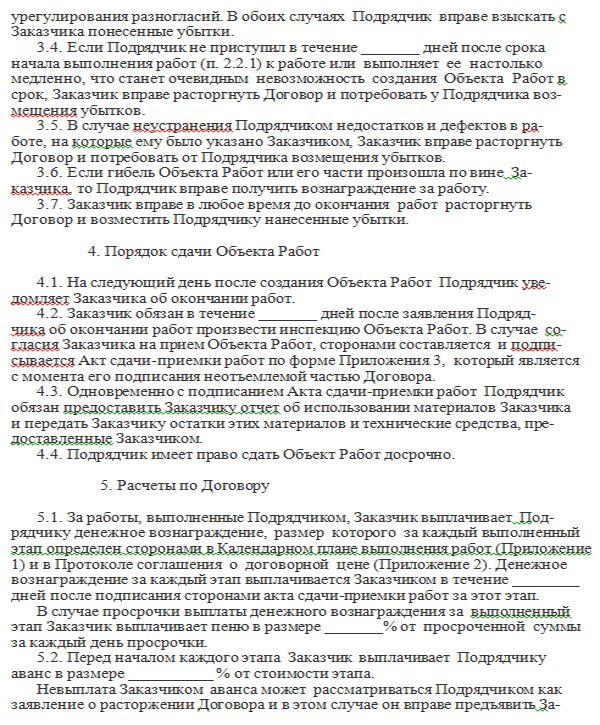Договор подряда 3