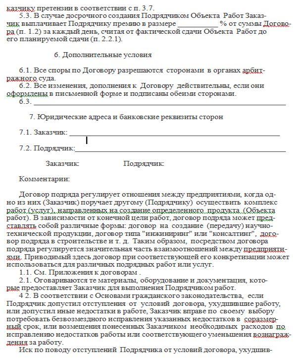 Договор подряда 4