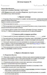 Договор подрядя на электромонтажные работы1