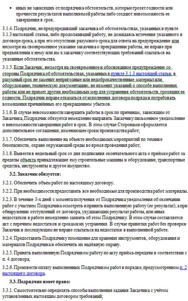 Договор подрядя на электромонтажные работы2