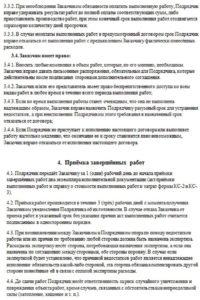 Договор подрядя на электромонтажные работы3