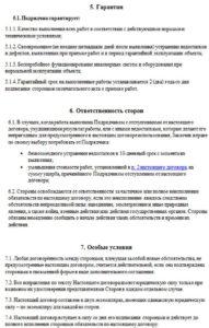 Договор подрядя на электромонтажные работы4