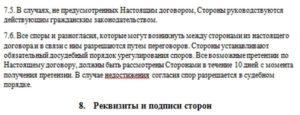 Договор подрядя на электромонтажные работы5