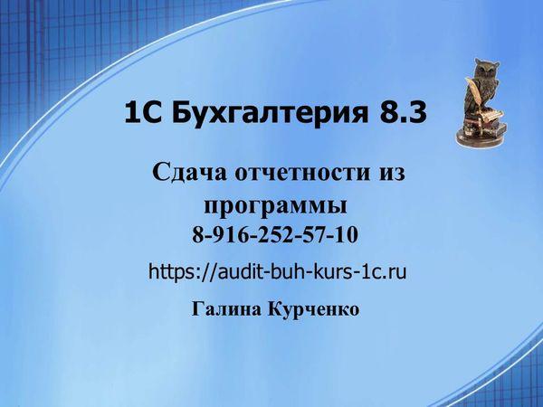 Сдача отчетности из программы 1С Бухгалтерия