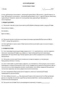 Агентский договор на реализацию товара1