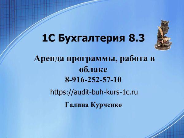 Аренда программы 1С Бухгалтерия, работа в облаке