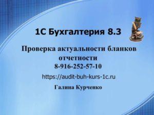 Проверка актуальности бланков отчетости в 1С Бухгалтерия