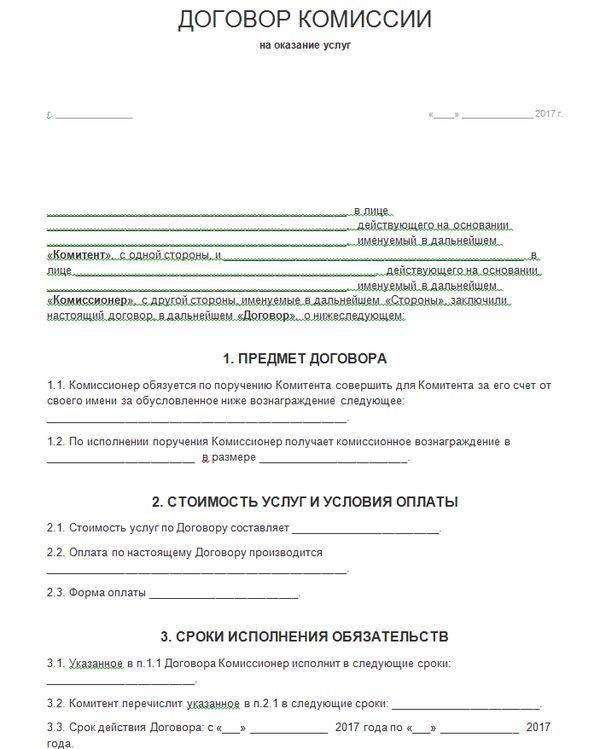 Договор комиссии на оказание услуг1