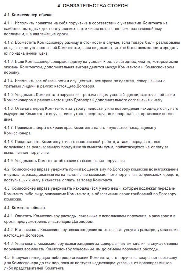 Договор комиссии на оказание услуг2