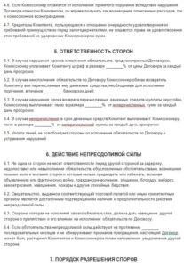 Договор комиссии на оказание услуг3