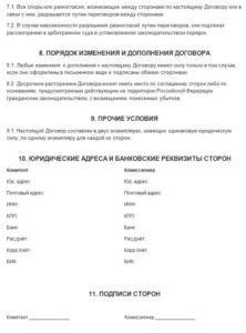 Договор комиссии на оказание услуг4