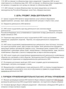 Устав АНО2