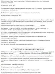 Устав АНО3