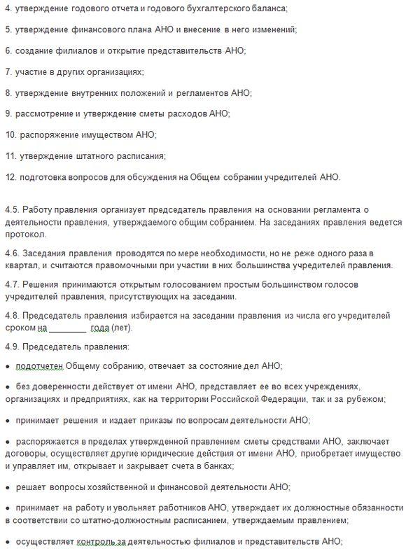 Устав АНО4