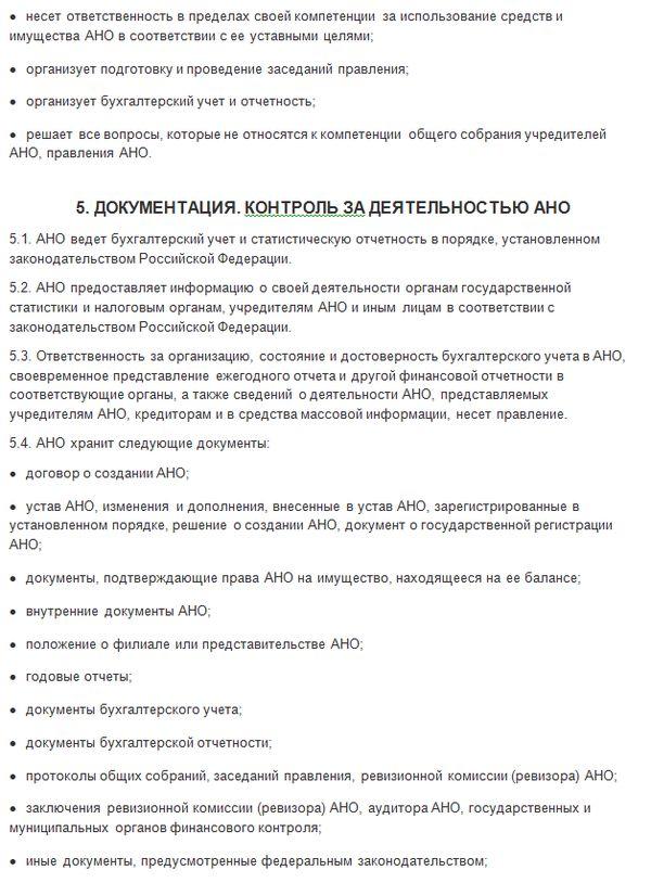 Устав АНО5