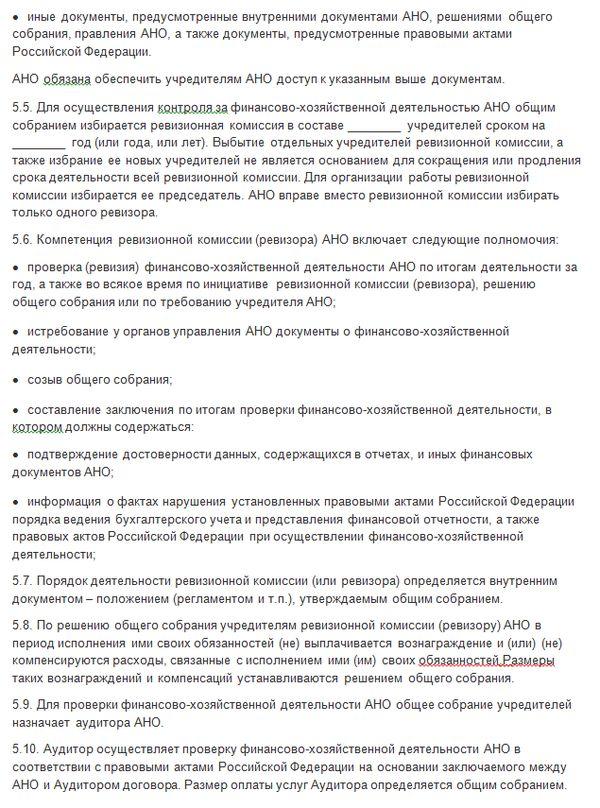 Устав АНО6