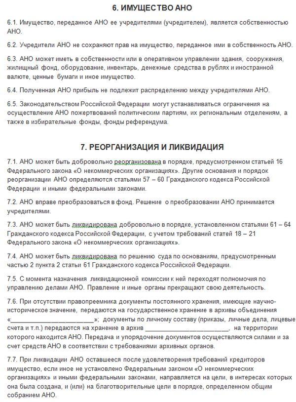 Устав АНО7