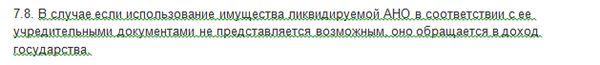 Устав АНО8