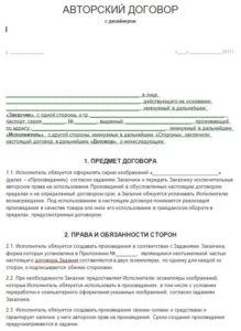 Авторский договор с дизайнером1