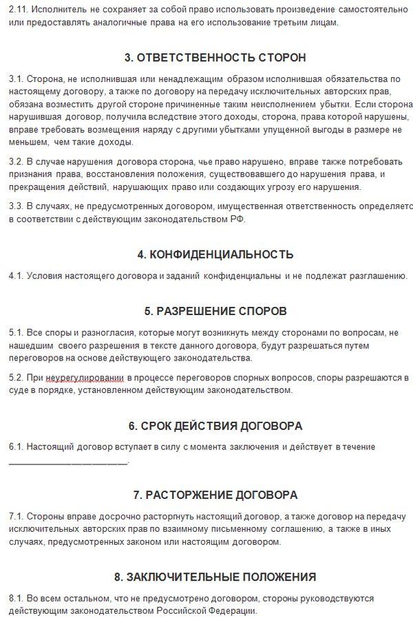 Авторский договор с дизайнером3